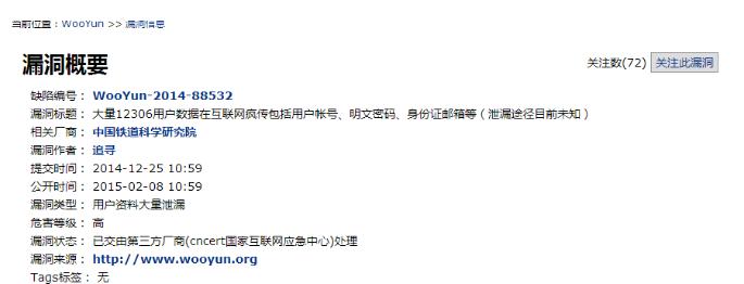 QQ截图20141225150243.png